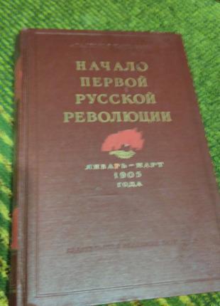 Начало Первой Русской революции. Январь-март 1905год
