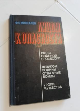 Лицом к опасности Ф.Москалев
