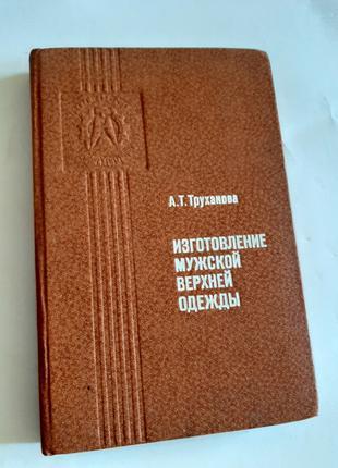 Изготовление мужской верхней одежды А.Труханова