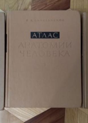 Атлас анатомии человека, Синельников (3 тома), 1967 год.