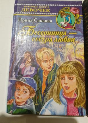 Бессонница - сестра любви И.Соковня