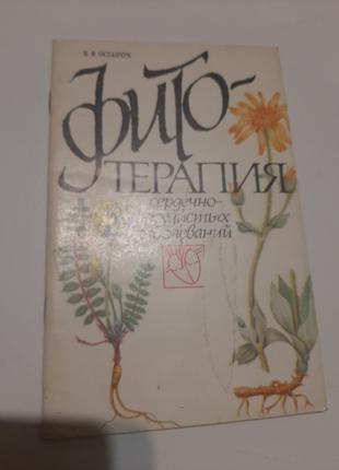 Фитотерапия сердечно-сосудистых заболеваний И.Остапчук