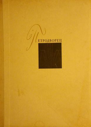 Альбом Петродворец, Нижний сад. Изд.1963г.+ открытки Монплезир...