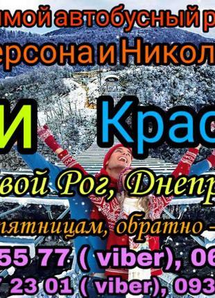 Автобусный рейс Херсон-Николаев--Днепр-Харьков--Краснодар-Сочи
