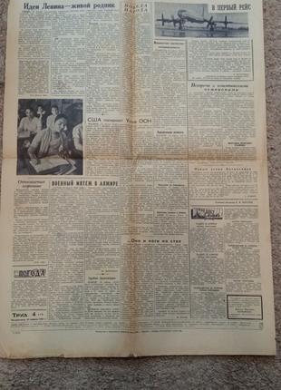 """Газета """"Труд"""" 23.04.1961. Вторжение США на Кубу! Послание Хрущёва"""