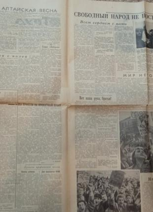 """Газета """"Труд"""" 19.04.1961. Нападение на Кубу. Послание Хрущёва Кен"""
