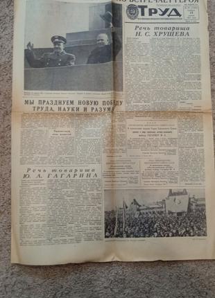 """Газета """"Труд"""" 15.04.1961. Столица торжественно встречает героя! Г"""