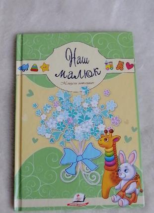 Книга малыш