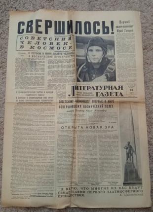 """Газета """"Литературная газета"""" 13.04.1961. Свершилось! Первый космо"""