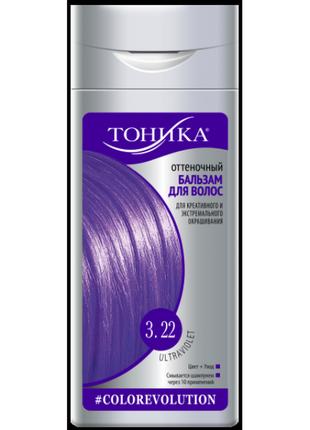 """Тоника оттеночный бальзам для волос """"ultraviolet"""" 3.22, 150 мл"""