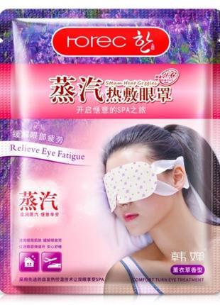 Горячая маска на глаза rorec с ароматом лаванды, 1 шт