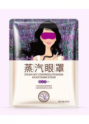 Горячая маска на глаза bioaqua с ароматом лаванды, 1 шт