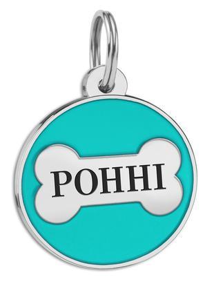 Металлический жетон для собаки с гравировкой цветной, голубой,...