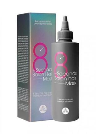 Маска восстанавливающая для волос masil 8 second salon hair mask