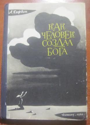 А. Каждан. Как человек создал бога М. Детгиз. 1962