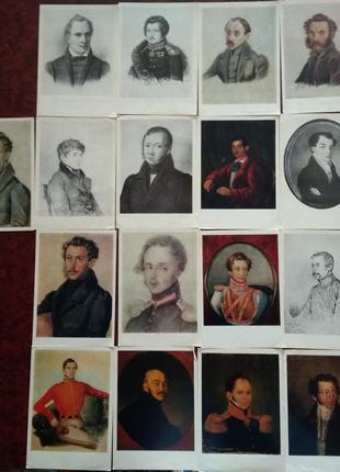 Колекційні листівки Портрети декабристів