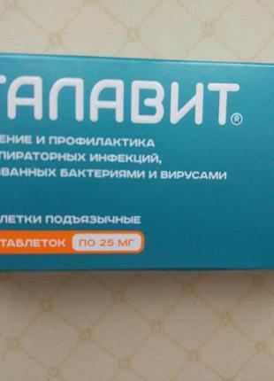 Галавит 10 таб по 0,25мг подъязычные  Иммуномодулирующий преп