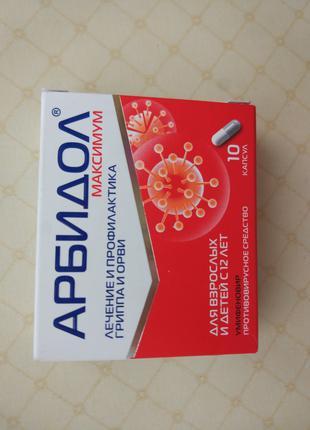 Арбидол максимум 10 капс 200мг противовирусное ср-во