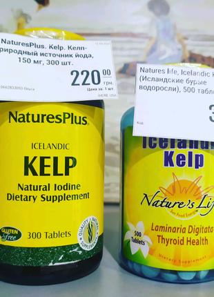 Келп - природный источник йода.