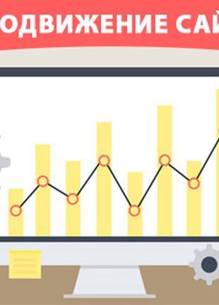 Продвижение, Реклама в Google и SEO оптимизация сайтов