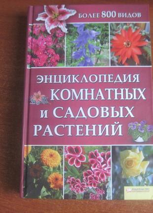 Энциклопедия комнатных и садовых растений. Более 800 видов.