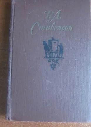 Стивенсон Р.Л. Собрание сочинений в 5 (пяти) томах. 1981