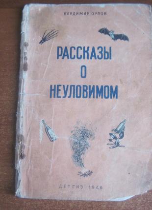 Орлов В. Рассказы о неуловимом. М Детская литература 1946г.