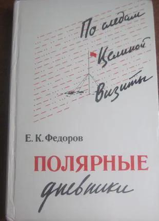 Федоров Е. Полярные дневники. Л. Гидрометеоиздат 1982г.