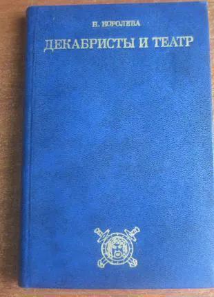 Королева Н. Декабристы и театр. Л. Искусство 1975г.