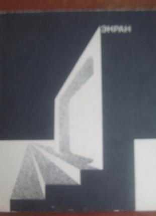Экран 1969-1970. Сборник. Составитель С.Черток.