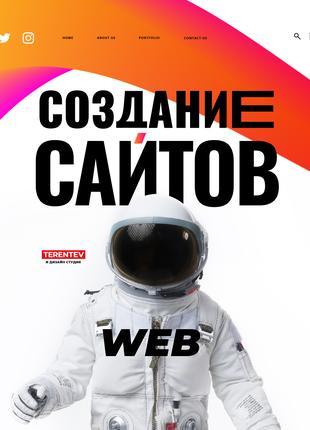 Создание сайтов I Веб дизайн I Разработка сайта I Дизайн сайта