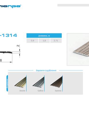 Поріг для підлоги анодований ПАС-1314м 28х2 П30 – Поріжок
