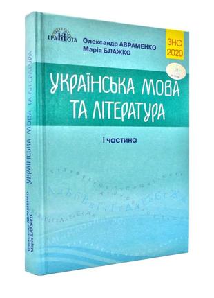Укр мова та література автраменко ЗНО 2020