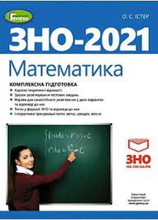 ЗНО 2021. Математика. Комплексна підготовка. Генеза. Істер О. С.