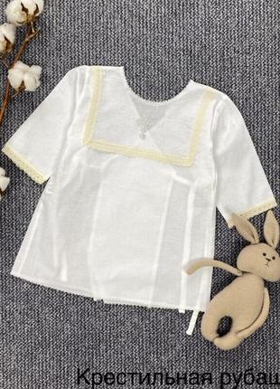✔ крестильная рубашка для мальчиков!