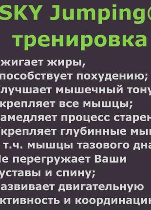 SKY JUMPING - ФИТНЕС НА БАТУТАХ