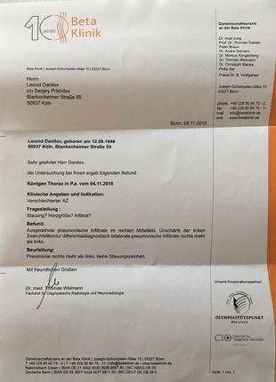 Переведу документы с немецкого языка и на немецкий, быстро и п...