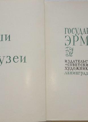 Эрмитаж, Альбом репродукций, 1967г и Планы выставок, 1967