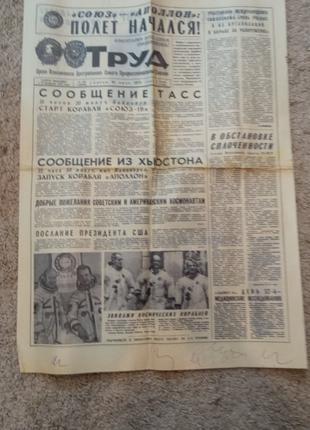 """""""Труд"""" 16.07.1975. Полёт Апполона и Союза начался. Старт кораблей"""