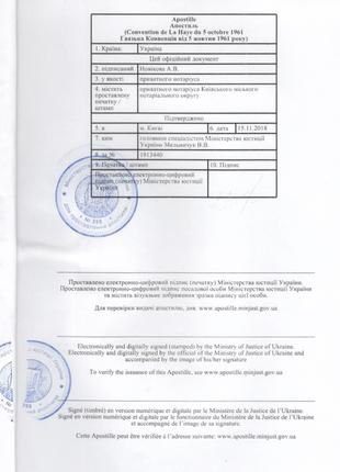 Апостиль на паспорт, права, трудовую