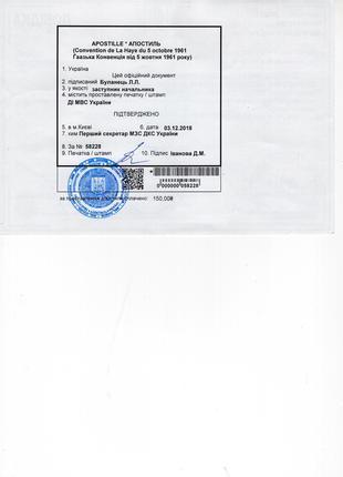 Апостиль в Министерстве иностранных дел