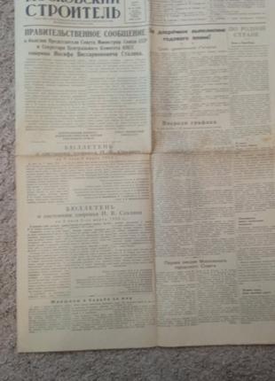 """Газета""""Московский Строитель"""" от 5.03.1953. Весь мир замер! Болезн"""