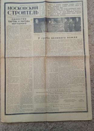 """Газета """"Московский Строитель"""" от 8 марта 1953. Смерть Сталина. Ве"""