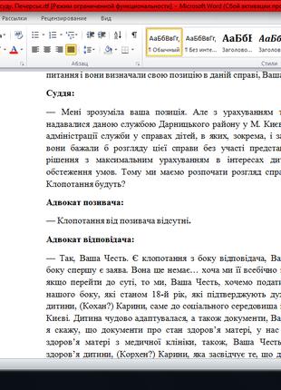 Расшифрую текст на русском или украинском языке