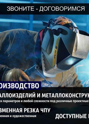Металлоконструкции/Металлоизделия/ПЛАЗМЕННАЯ РЕЗКА ЧПУ/металл