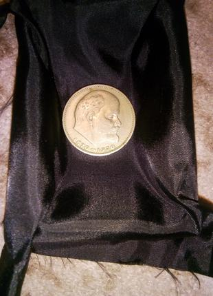 Монета СССР один рубь.1870*1970года.