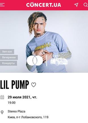 Lil Pump билеты Fan 1 - Fan 2 и VIP fan