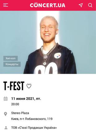 T-Fest билеты Fan 1-Fan 2-VIP Fan