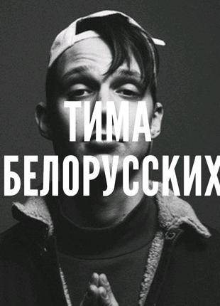 Билеты на концерт Тимы Билоруских