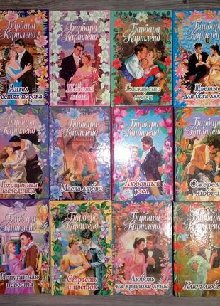 Барбара Картленд тверда обкладинка 46 книг